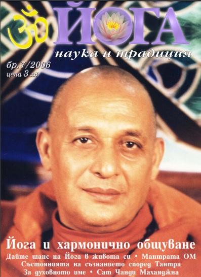 Йога и хармонично общуване