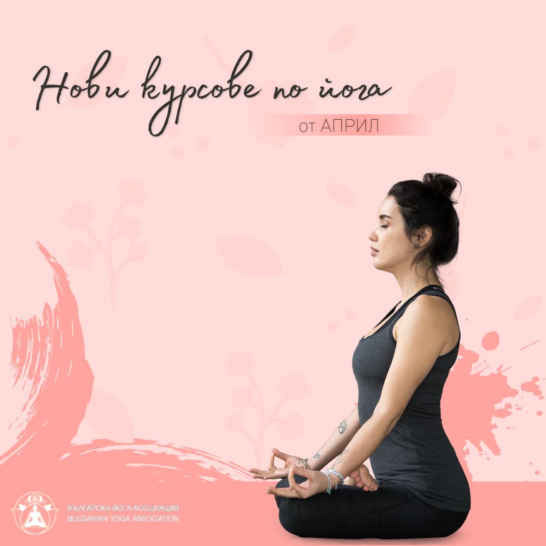 Нови курсове по йога от април 2021 г.