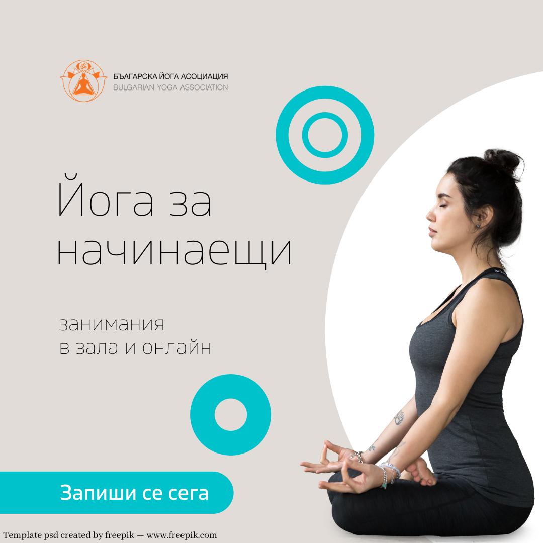 Нови курсове по йога от ноември - в зала и онлайн