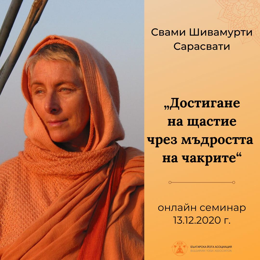 """13.12.2020 г. Онлайн семинар със свами Шивамурти Сарасвати """"Достигане на щастие чрез мъдростта на чакрите (практически методи от йога)"""""""