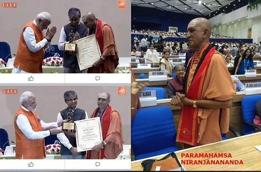 Награда за Бихарската школа по йога