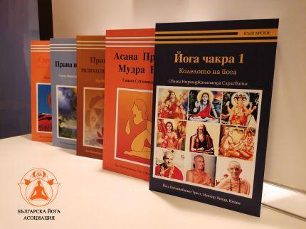 Отстъпки при заявка на книги от сайта на Българска йога асоциация