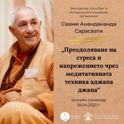 18.04.2021 г. Онлайн семинар със свами Анандананда Сарасвати