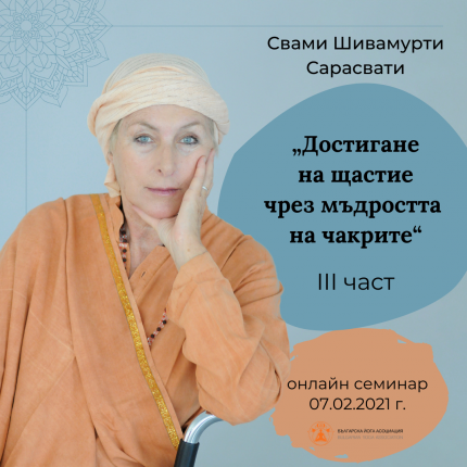 """07.02.2021 г. Трета част на онлайн семинар със свами Шивамурти Сарасвати """"Достигане на щастие чрез мъдростта на чакрите (практически методи от йога)"""""""