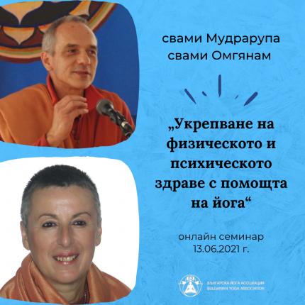 13.06.2021 г. Онлайн семинар със свами Мудрарупа и свами Омгянам