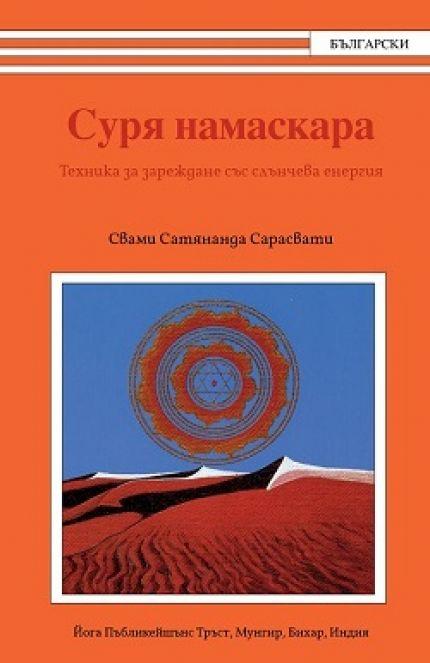 Нова книга на Българска йога асоциация