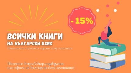 Есенно намаление на книги