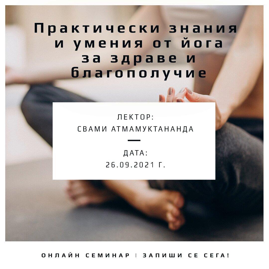 26.09.2021 г. Онлайн семинар със свами Атмамуктананда